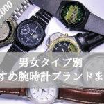2万円以下の腕時計ブランド!プレゼントにおすすめな男女タイプ別まとめ