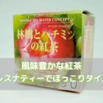 紅茶ブランド「ムレスナティー」は種類豊富で箱も魅力的!!