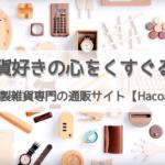 北欧風の木製雑貨専門店【Hacoa】の通販がおしゃれで使え過ぎる!