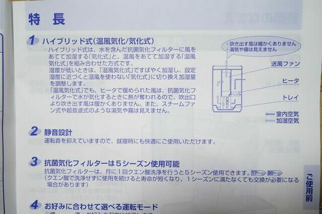 加湿器説明書